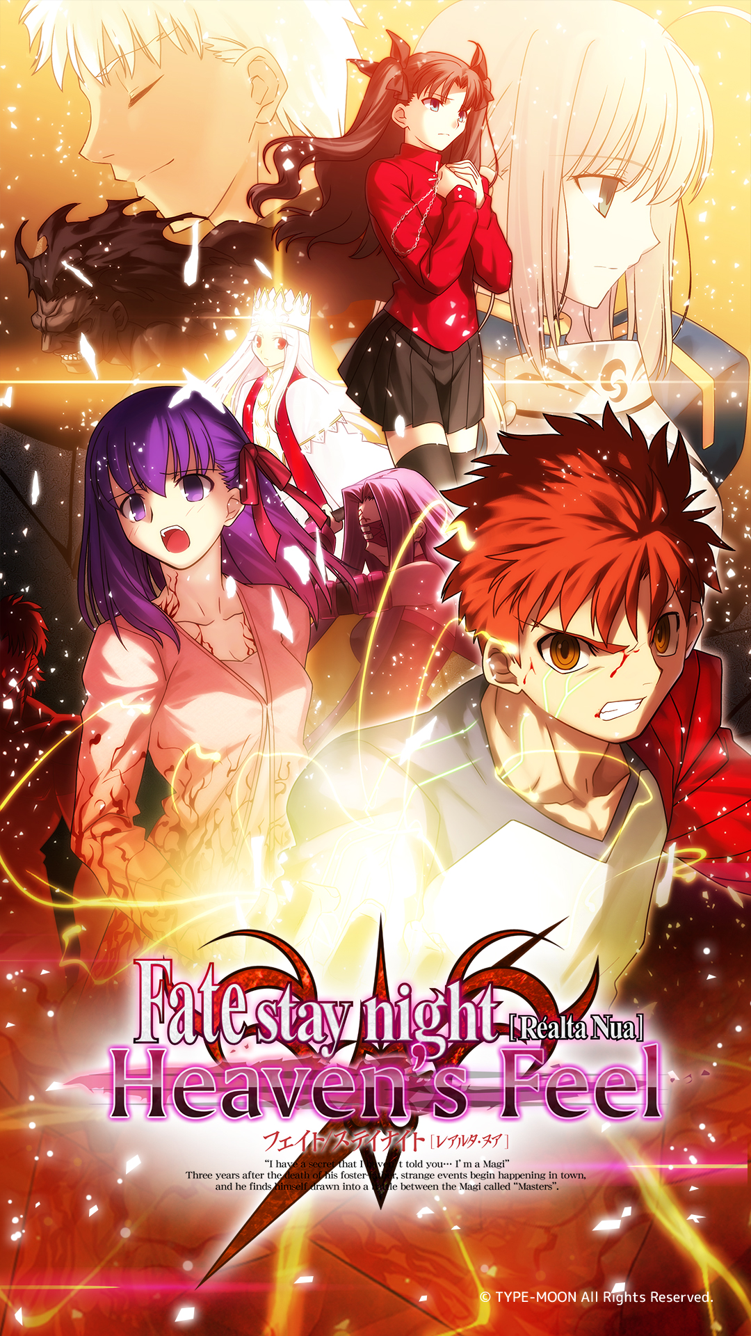 Type Moonが贈る Fateの原点にして 原典 Fate Stay Night Realta Nua Ios Android版 公式サイト